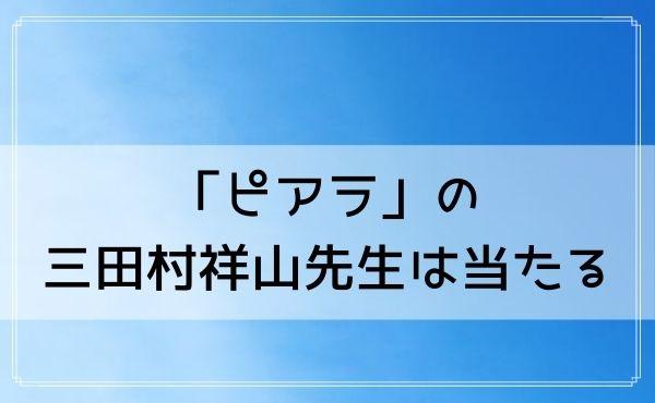 石切神社の占い「ピアラ」の三田村祥山先生は当たる