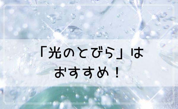 東京の占い&スピリチュアルカウンセリング「光のとびら」はおすすめ!