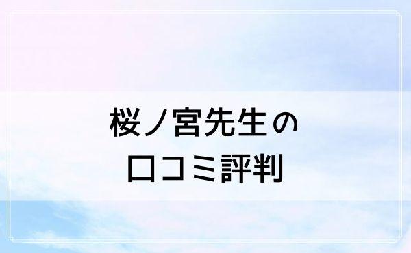 桜ノ宮(さくらのみや)先生の口コミ評判