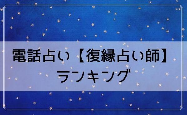 電話占い【復縁占い師】ランキング