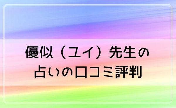 優似(ユイ)先生の占いの口コミ評判