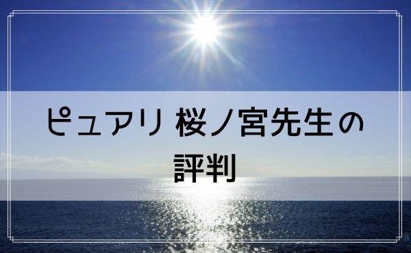 電話占いピュアリ 桜ノ宮(さくらのみや)先生の評判