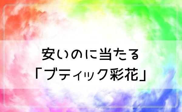 福岡の占いで安いのに当たる「ブティック彩花」の口コミ!