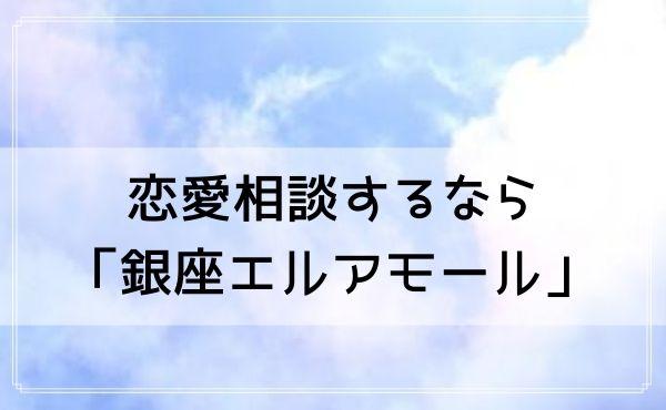 新橋の占いで恋愛相談するなら「銀座エルアモール」が当たる!