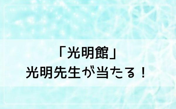 大阪の占いは霊視の「光明館(こうめいかん)」光明先生が当たる!