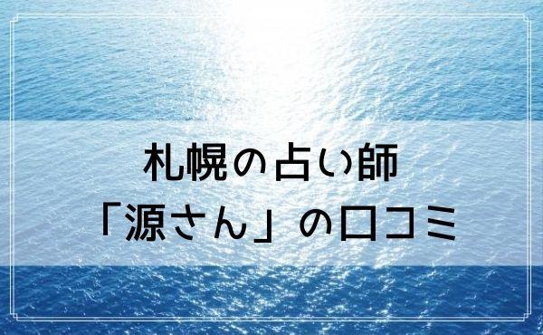 札幌の占い師「源さん(源克己先生)」の口コミ