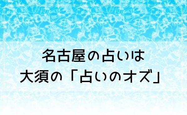 名古屋の占いは大須の「占いのオズ」がおすすめ!