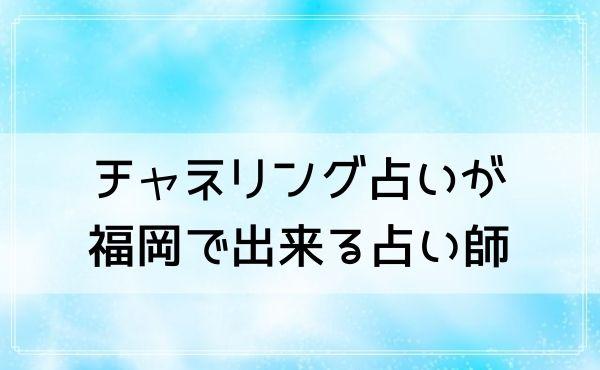 チャネリング占いが福岡で出来る占い師やお店を紹介