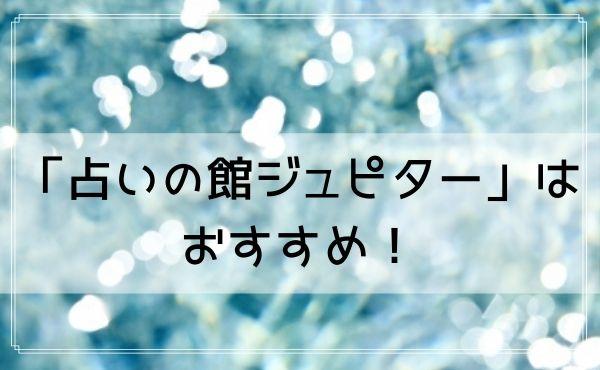 難波の「占いの館ジュピター」はおすすめ!
