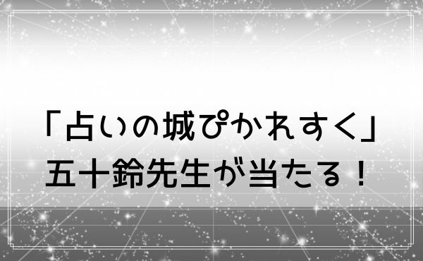 難波の占いで当たる恋愛相談は「占いの城ぴかれすく」五十鈴先生が当たる!