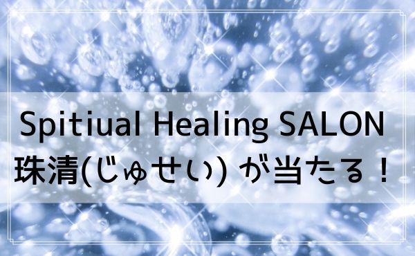 難波の占いは霊視の「Spitiual Healing SALON 珠清(じゅせい)」の珠清先生が当たる!