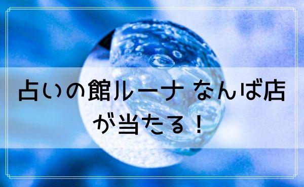 難波「占いの館ルーナ なんば店」が当たる!