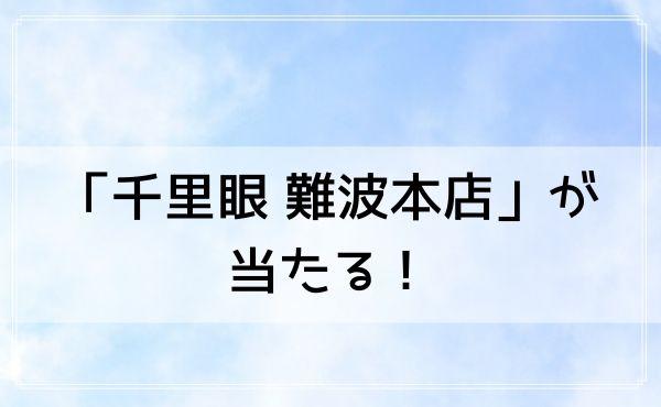 難波の占いは「千里眼 難波本店」が当たる!
