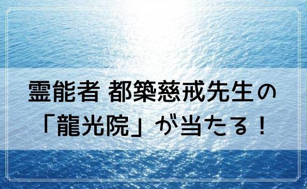 豊橋の占いは霊能者 都築慈戒(つづきじかい)先生の「龍光院」が当たる!