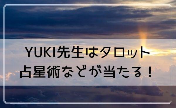豊橋の占い師 YUKI先生はサンバダンサーでタロット・占星術・ルーン占いが当たる!