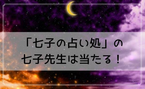 豊橋の占い「七子の占い処」の七子先生は当たる!