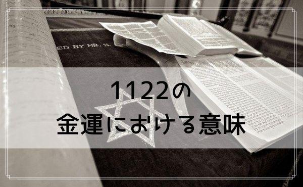 1122のエンジェルナンバーの金運における意味