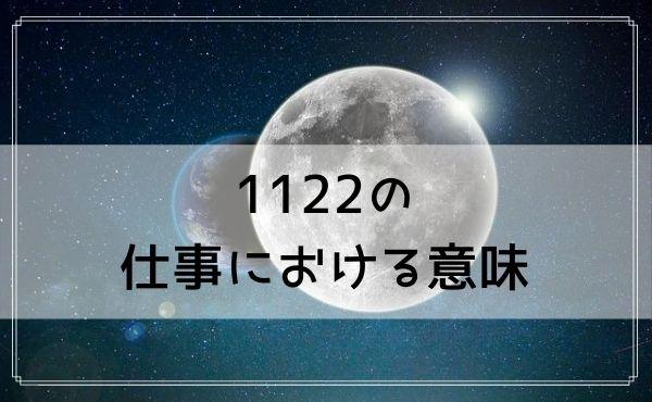 エンジェルナンバー1122の仕事における意味