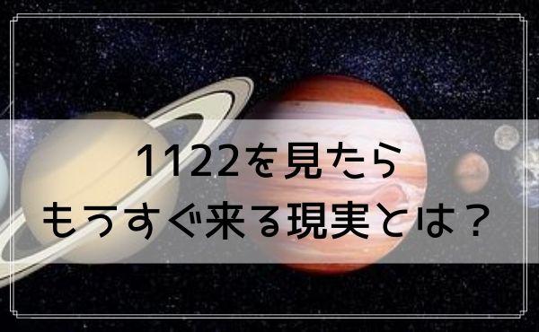 1122のエンジェルナンバーを見たらもうすぐ来る現実とは?