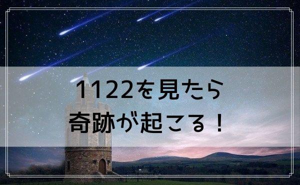 1122のエンジェルナンバーを見たら奇跡が起こる!