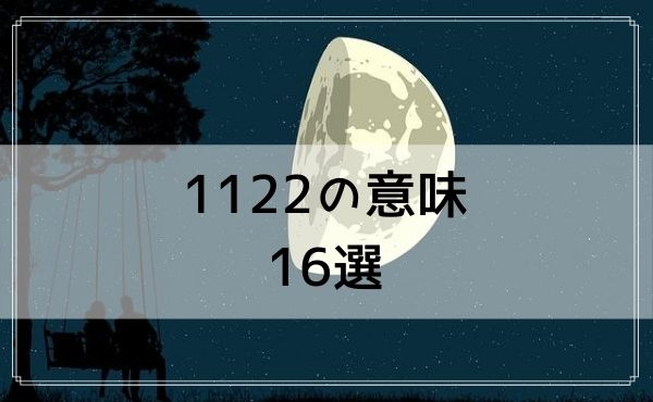 1122のエンジェルナンバーの意味 16選