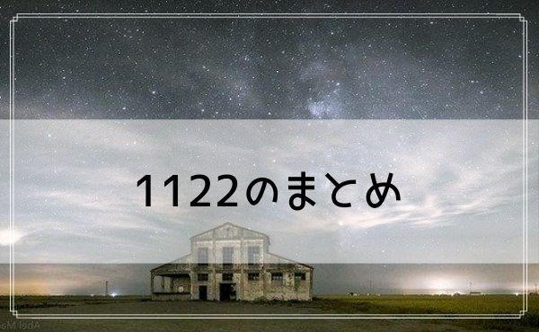 1122のエンジェルナンバーのまとめ