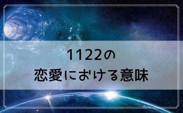1122のエンジェルナンバーの恋愛における意味