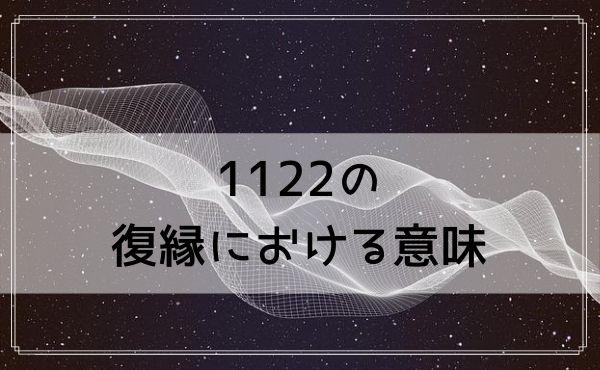 エンジェルナンバー1122の復縁における意味