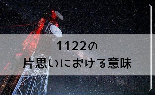 1122のエンジェルナンバーの片思いにおける意味