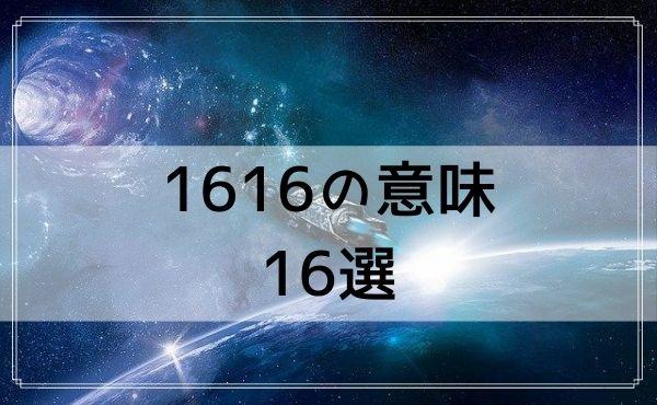 1616のエンジェルナンバーの意味 16選