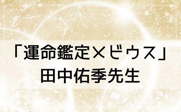 青森の占いは「運命鑑定メビウス」の田中佑季先生がおすすめ!
