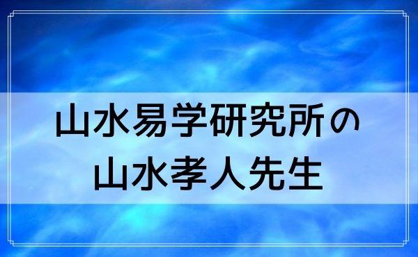 青森の占いで四柱推命は山水易学研究所の山水孝人(さんすいこうじん)先生が当たる!