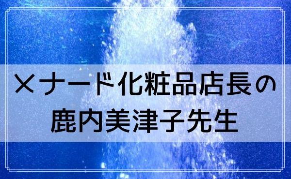 青森の占いはメナード化粧品店長の鹿内美津子先生が当たる!