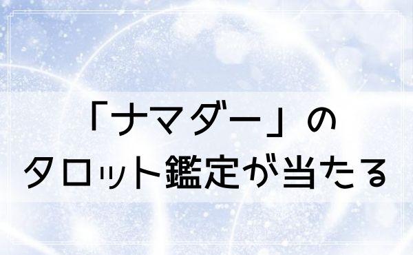 青森の占いは「ナマダー(NAMADAR)」のタロット鑑定が当たる!