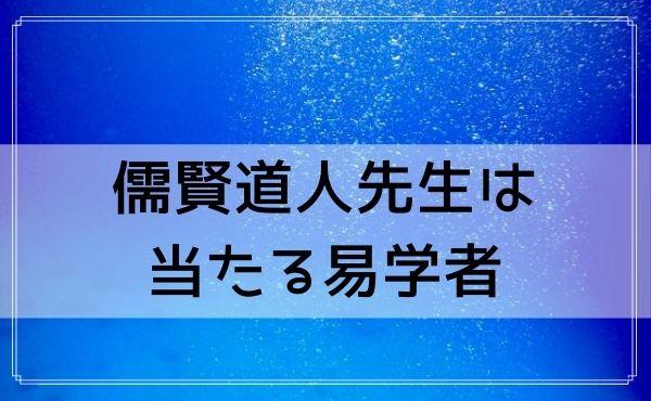青森の占い師 儒賢道人(じゅけんどうじん)先生は当たる易学者