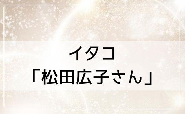 青森の占いはイタコ「松田広子さん」が当たる!