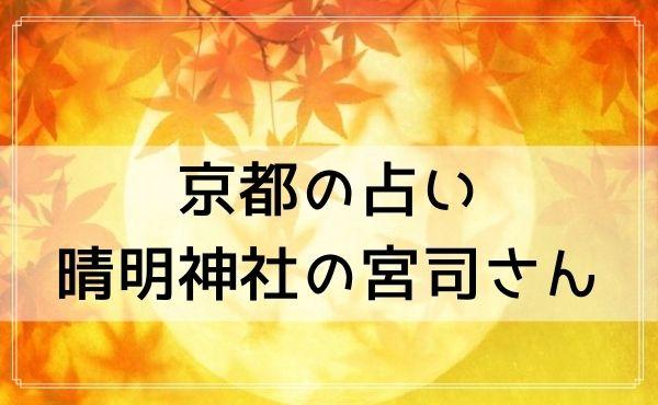 京都の占いは晴明神社の宮司さんが当たる!