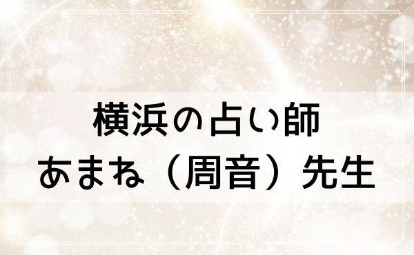 横浜の占い師あまね(周音)先生は沖縄の神人祝女(ノロ)でよく当たる!