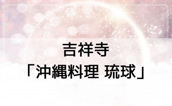 吉祥寺「沖縄料理 琉球」のママの占いが当たる!