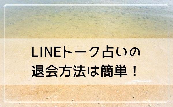 LINEトーク占いの退会方法は簡単!