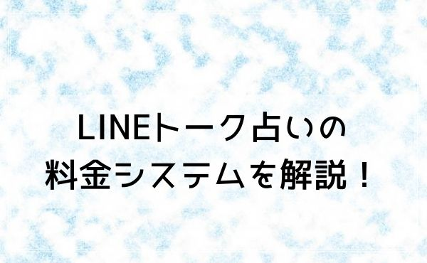 LINEトーク占いの料金システムを解説!