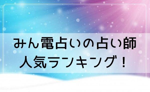 みん電占いの当たる人気占い師ランキング!