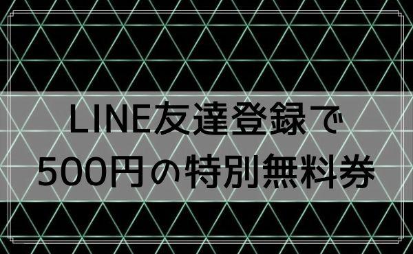 LINE友達登録で500円の特別無料券プレゼント!