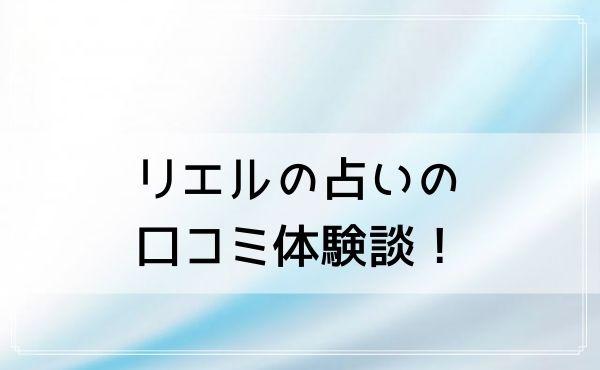 リエルの占いの口コミ体験談!