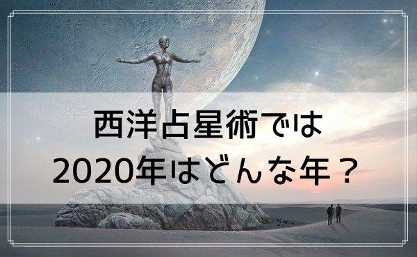 西洋占星術では2020年はどんな年?
