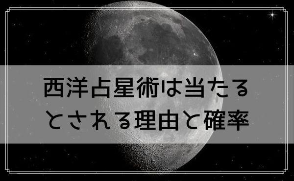 西洋占星術は当たるとされる理由と確率