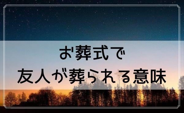 【夢占い】お葬式友人・知人が葬られる意味