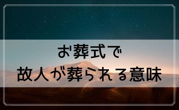 【夢占い】お葬式で故人が葬られる意味