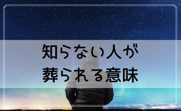 【夢占い】お葬式で知らない人が葬られる意味
