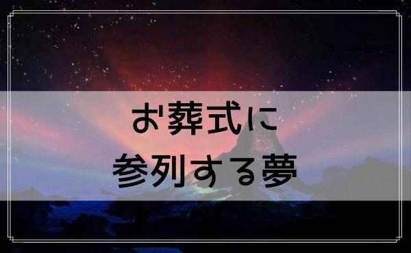 【夢占い】お葬式に参列する夢
